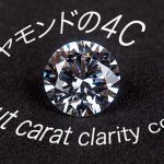 婚約指輪のダイヤモンド4Cの優先順位は?予算内で彼女が最も喜ぶダイヤの選び方
