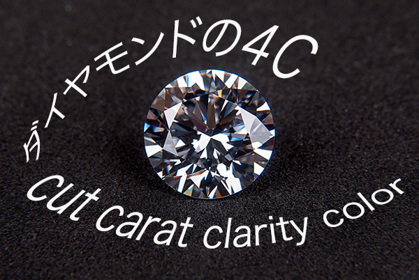 ダイヤ4C
