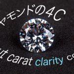 婚約指輪のダイヤのクラリティ!4Cで見る魅力③