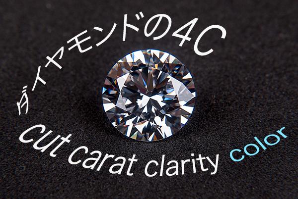 婚約指輪のダイヤのカラー!4Cで見る魅力④