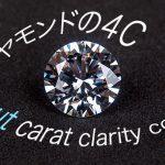 婚約指輪の輝きはダイヤのカットで決まる?4Cで見る魅力①